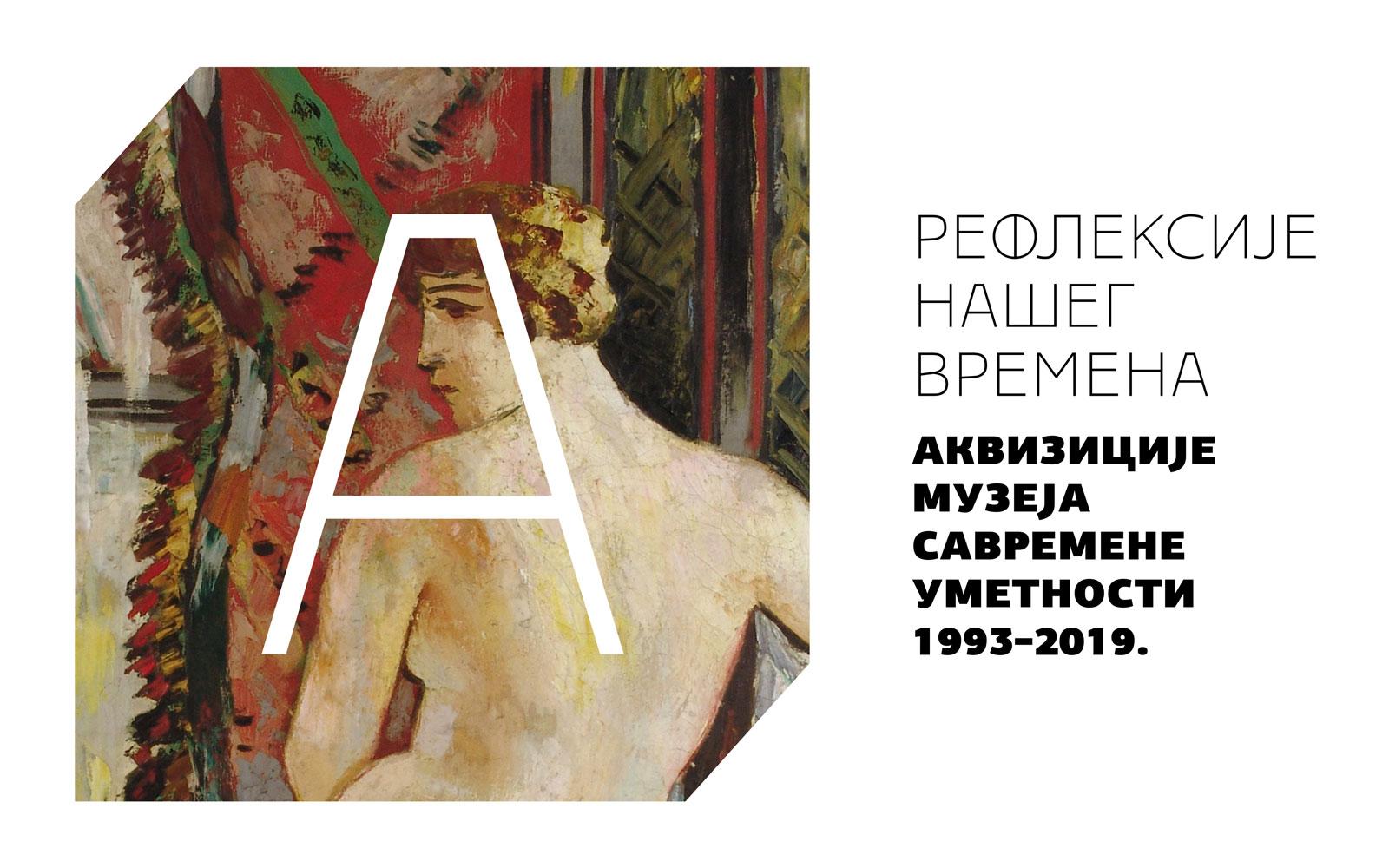 """НАЈАВА: Изложба """"Рефлексије нашег времена: Аквизиције Музеја савремене уметности 1993–2019."""""""