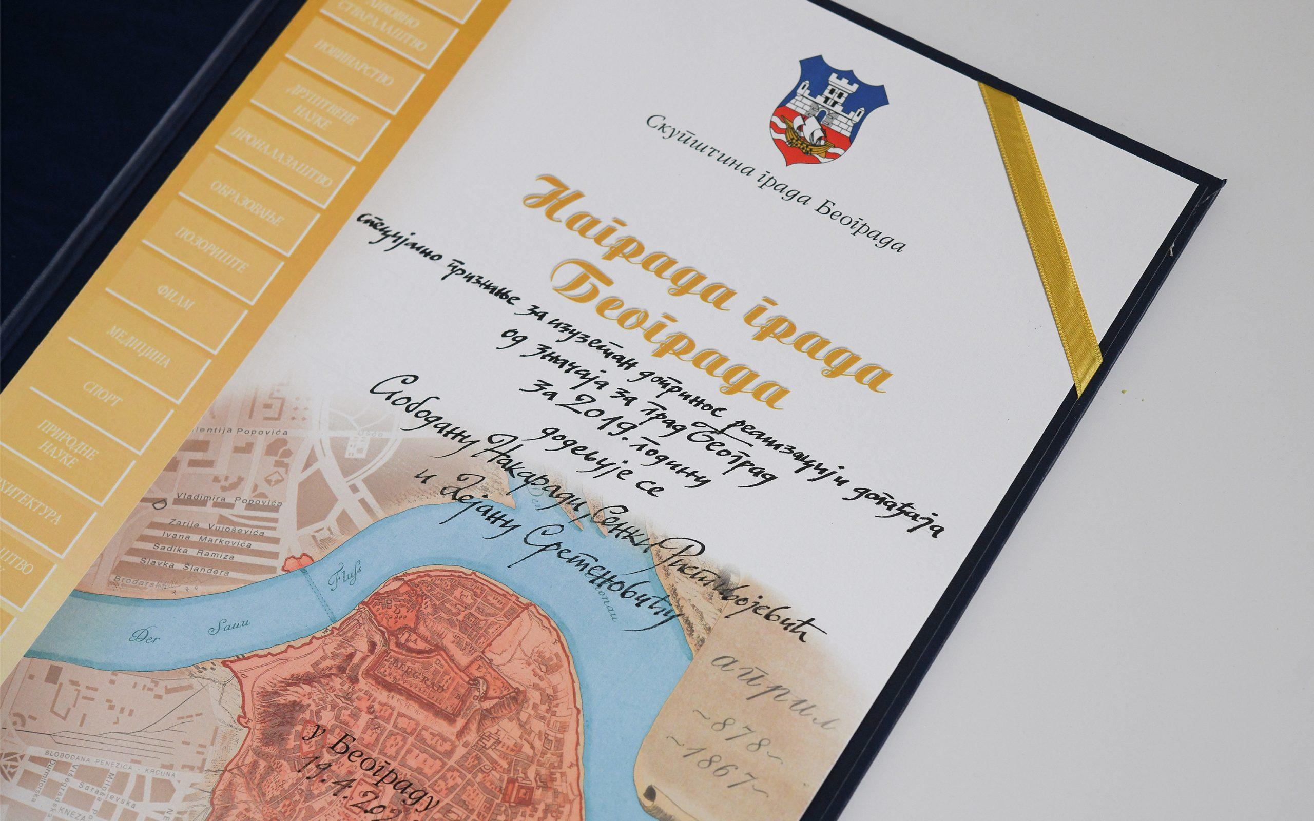 Nagrada grada Beograda